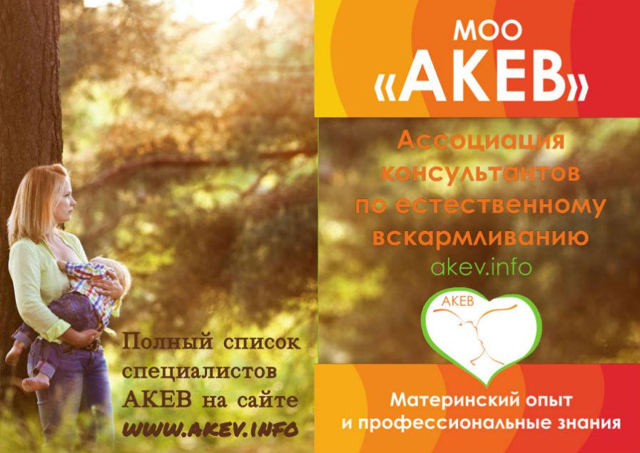акев 3