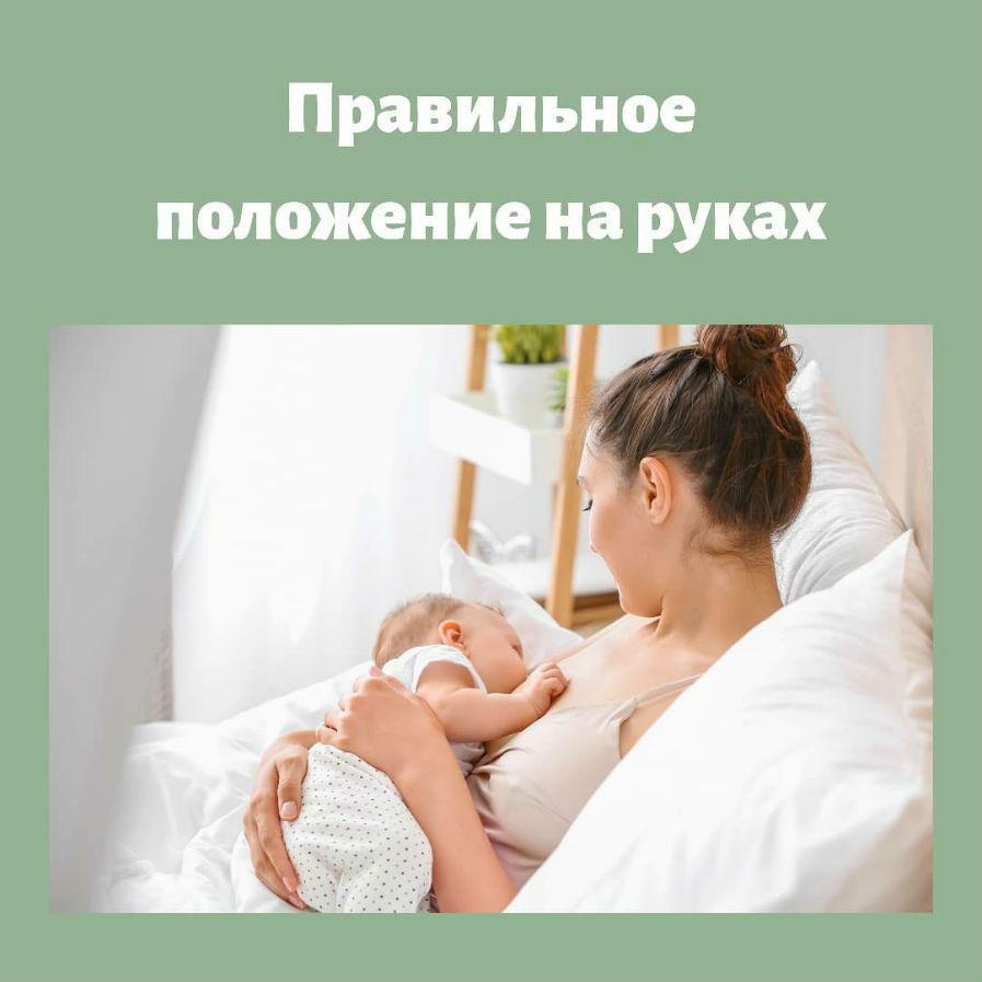 правильное положение ребенка на руках при кормлении грудью 2