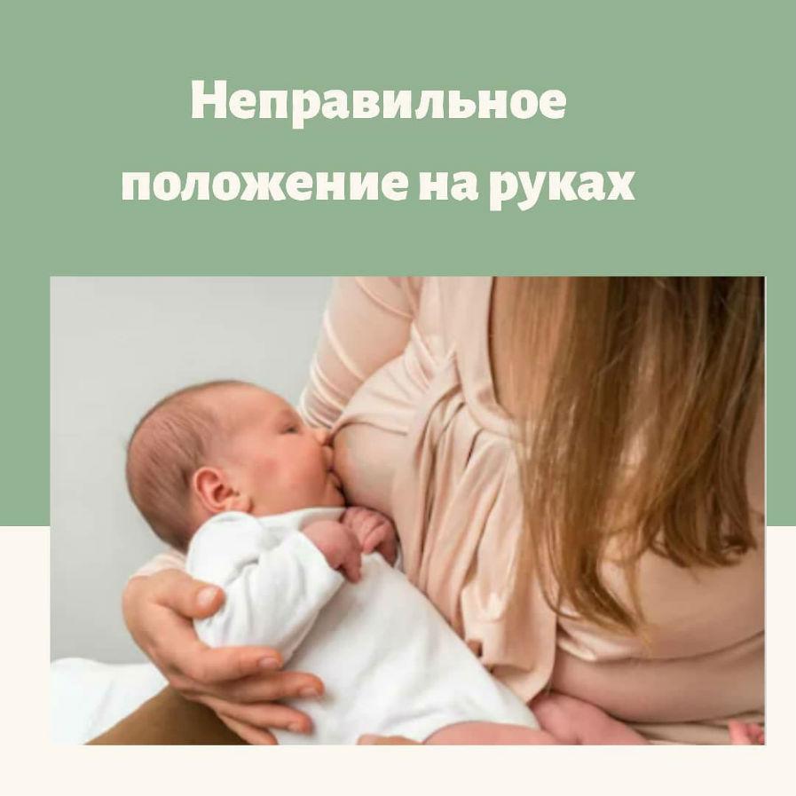 неправильное положение ребенка на руках при кормлении грудью
